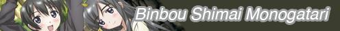 binbou1