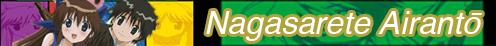nagasarete